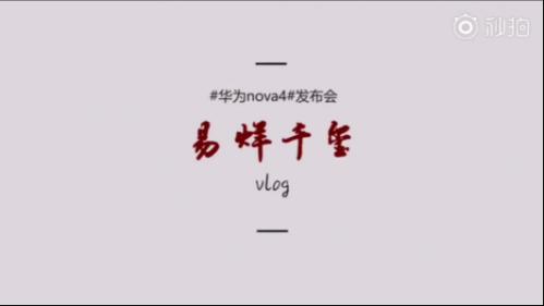 【techweb】年轻时尚轻旗舰:华为nova4实力担当掌上vlog拍摄神器251