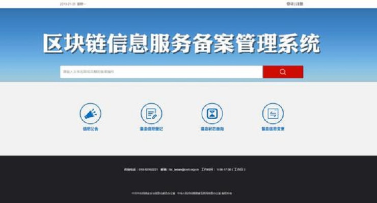 区块链信息服务备案管理系统今日正式上线