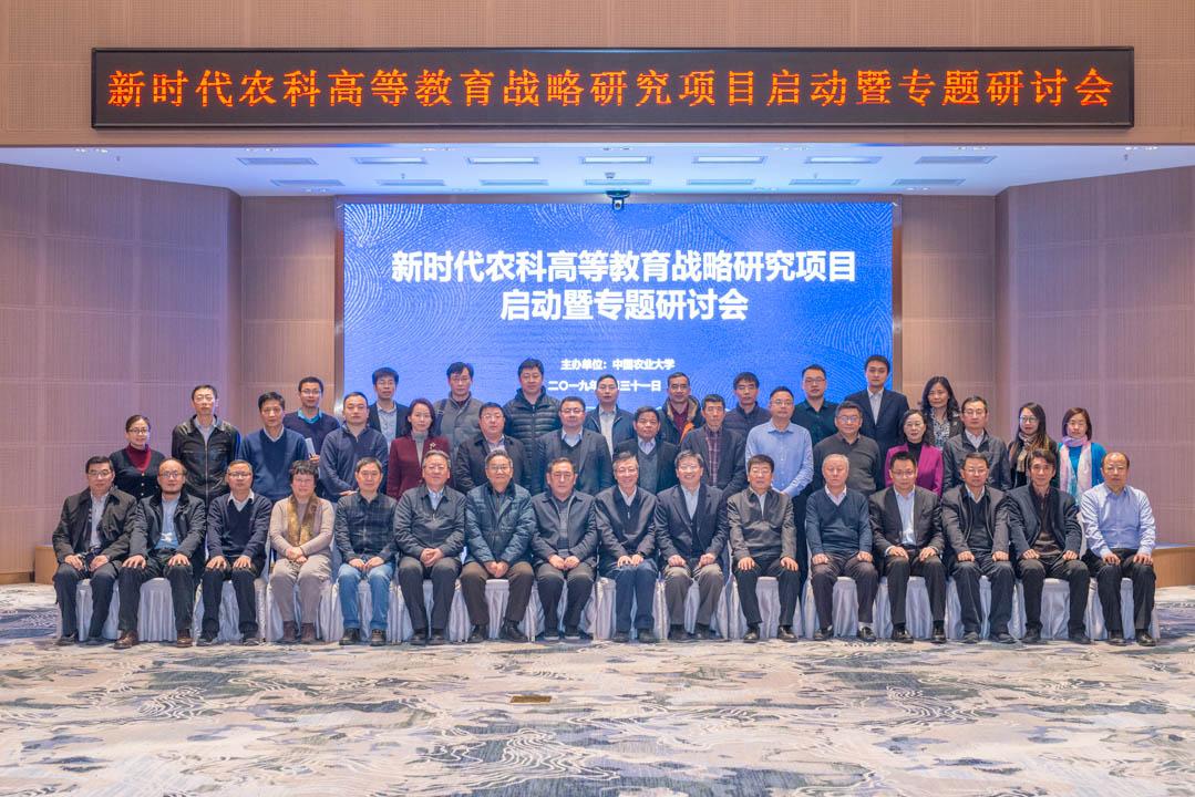 中国工程院新时代农科高等教育战略研究项目在中国农业大学启动