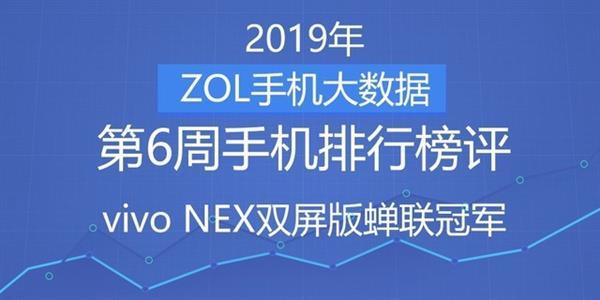 2019年第6周手机排行榜评:vivo NEX双屏版持续蝉联