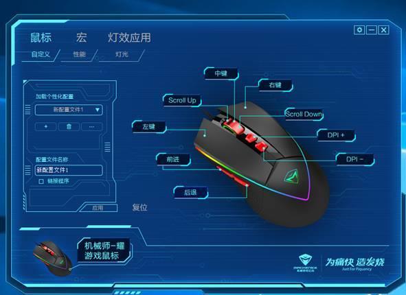 吃鸡玩家高性价首选 机械师耀M5评测:99元全功能游戏鼠标