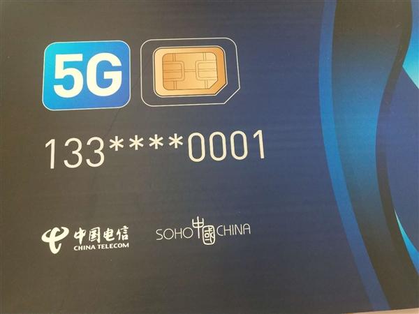 中国电信发首张5G SIM卡:潘石屹尝鲜 尾号0001