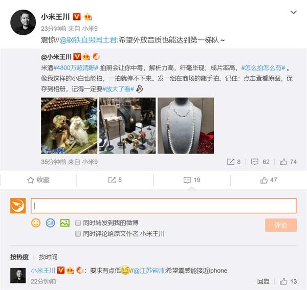 小米联合创始人王川:小米9外放音质惊人