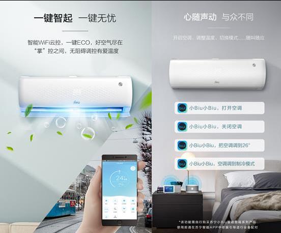苏宁首款智能空调上线:1.5匹一级变频