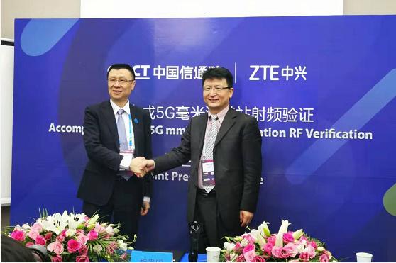 中国信通院与中兴通讯联合完成5G毫米波基站射频验证