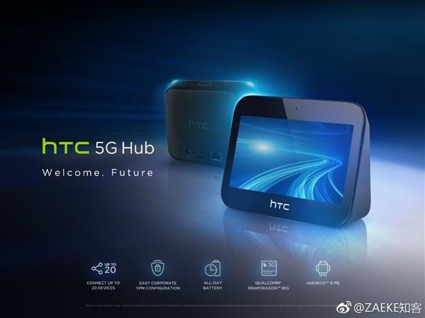 用HTC 5G HUB拯救你iPhone的英特尔基带