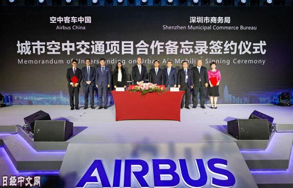 空客第2个海外创新中心在深圳落成 与华为合作