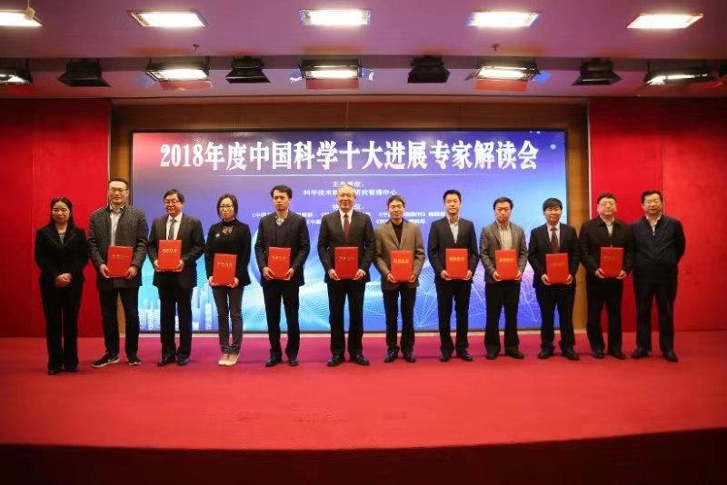 2018年度中国科学十大进展发布:克隆猴入选