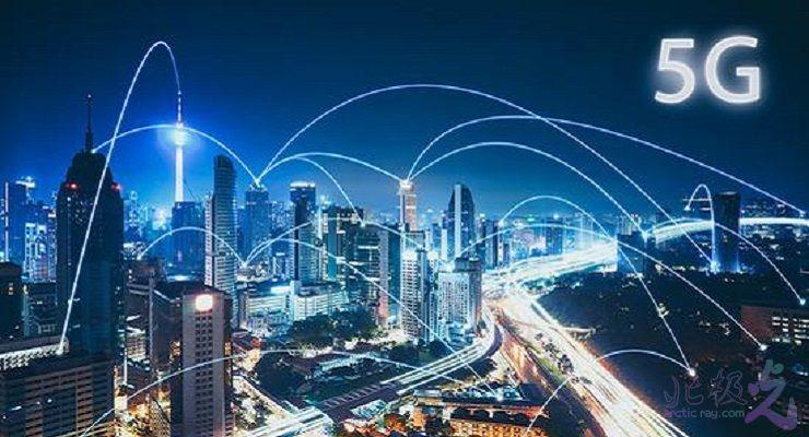 今年底北京五环内将实现5G信号全覆盖