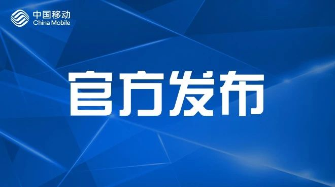 """中国移动:""""四个确保""""坚决落实""""提速降费""""要求"""