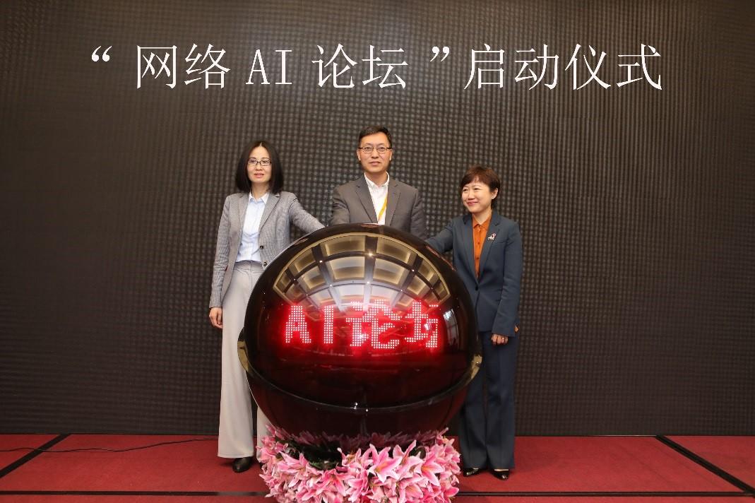 中国联通发起成立网络AI论坛