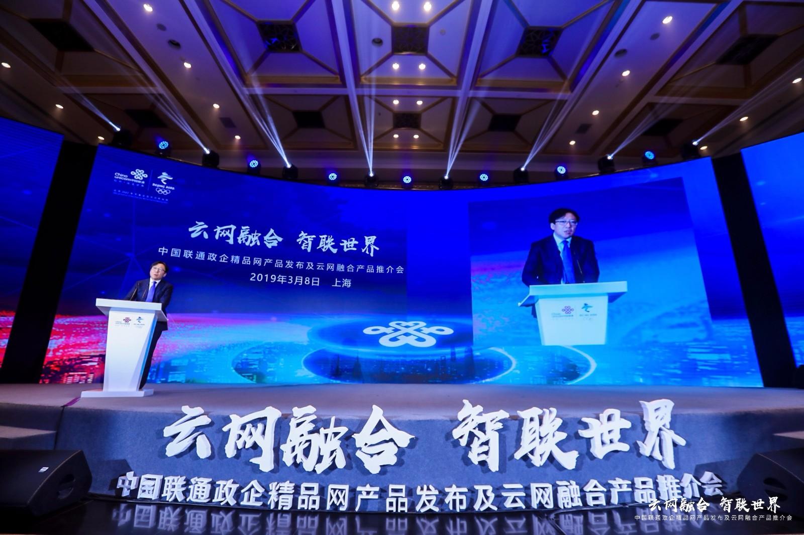 深化混改 持续创新 中国联通重磅发布三款精品网产品