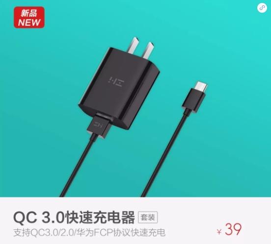 紫米快速充电器发布:支持QC3.0/华为FCP快充