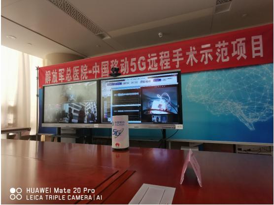 中国移动携手华为助力中国人民解放军总医院实现首例5G远程脑外科手术