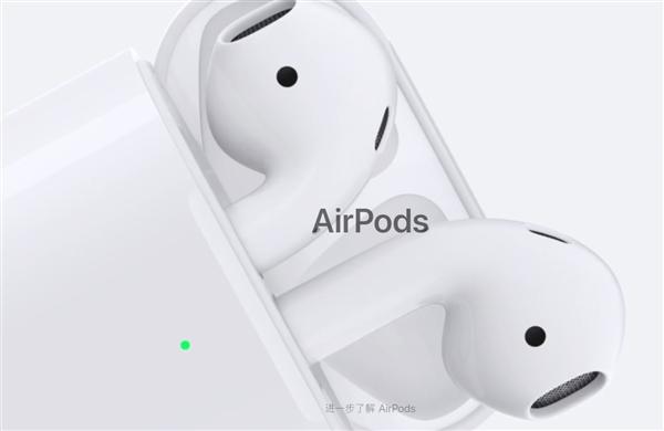 苹果发布第二代AirPods:新增无线充电盒