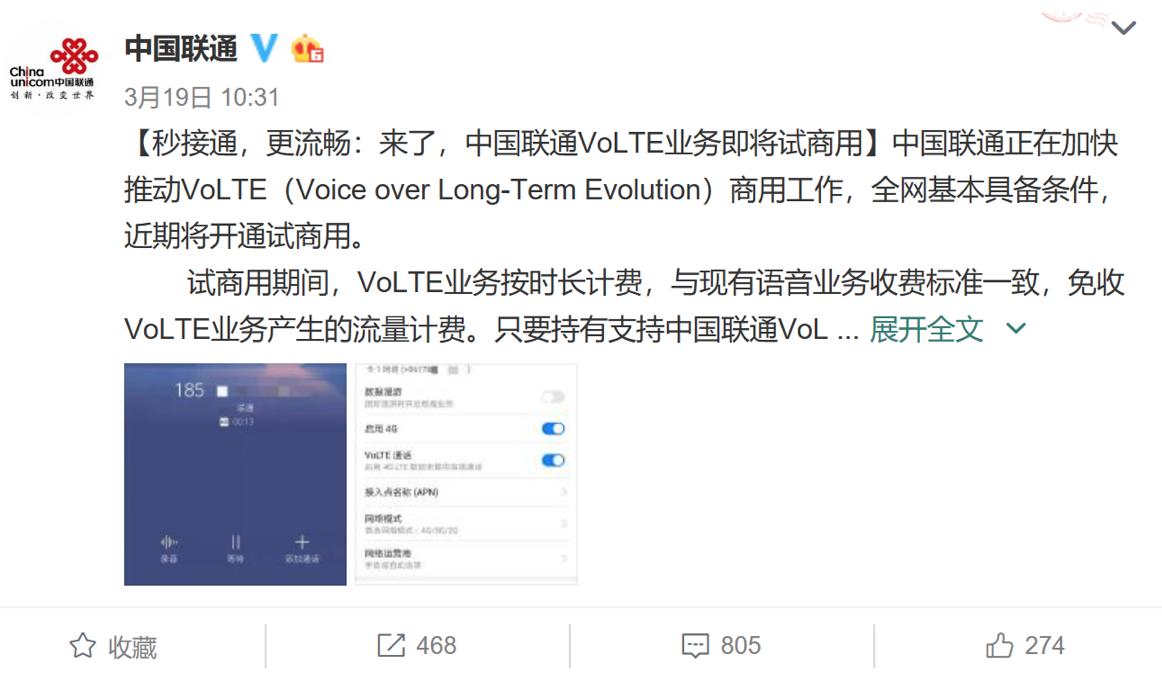 中国联通或将4月1日试商用VoLTE 首批在10城开通