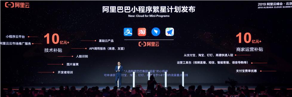 阿里巴巴投入20亿 扶持小程序开发者