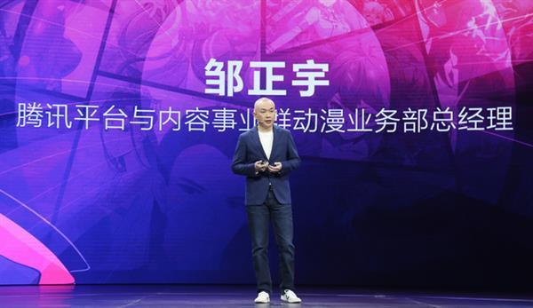 腾讯:中国泛二次元用户3.5亿 将发力漫动画