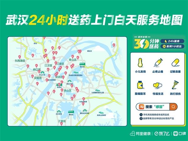 阿里健康联手口碑饿了么 夜间急送药服务覆盖北广深杭汉五城