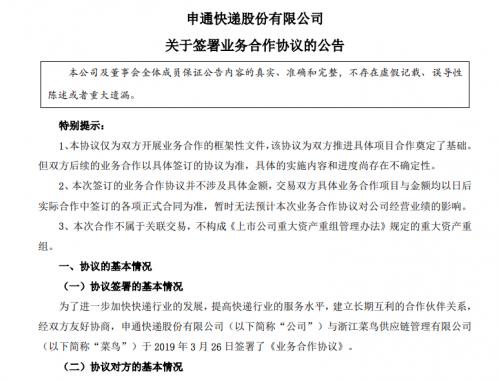 申通快递:与菜鸟签订业务合作协议