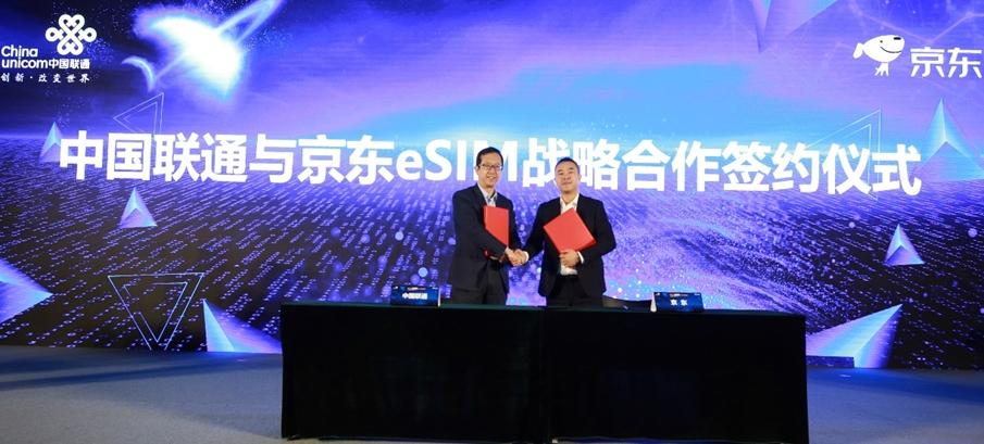 中国联通率先在全国开通eSIM业务