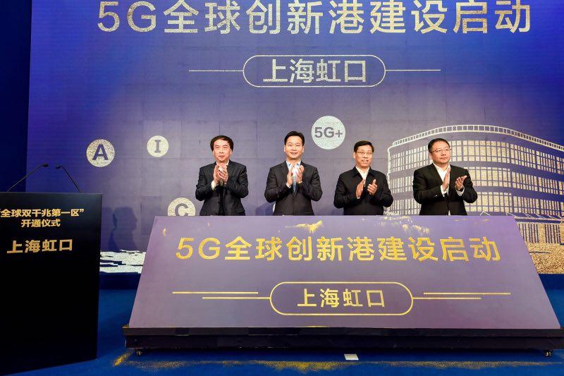 """上海""""双千兆第一城"""":中国移动启动5G试用体验"""