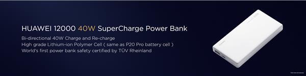 一张图看懂华为12000mAh 40W超级快充移动电源:手机平板笔记本都能充