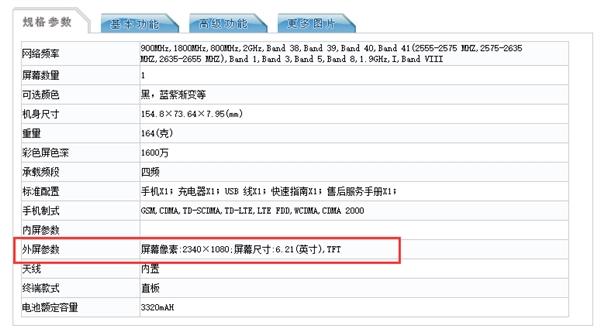 """荣耀20系列首款新品即将登场:号称""""自拍神器"""""""