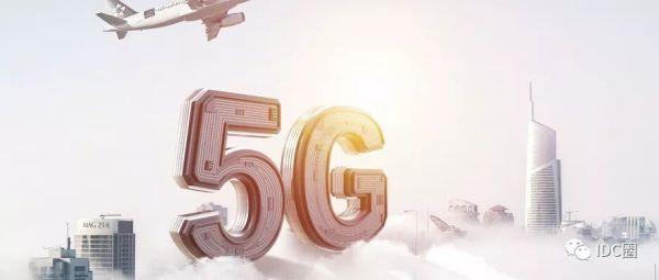 赋能IDC基础设施,5G能实现光速传输数据吗?