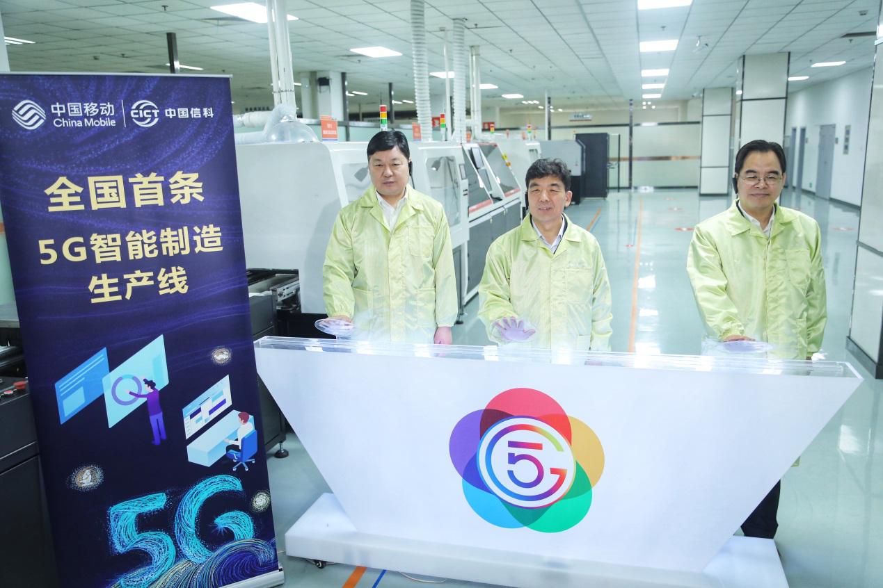 中国首条5G智能制造生产线启动,生产效率提升30%以上