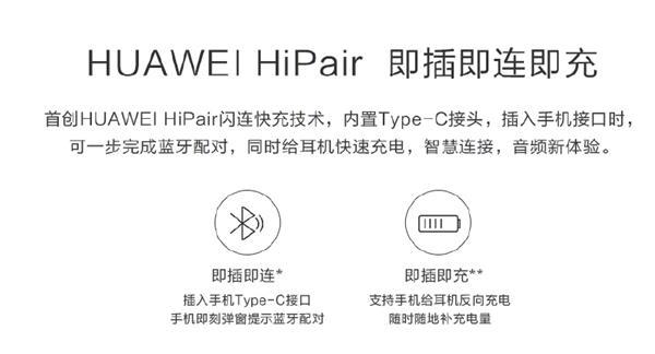 """华为FreeLace耳机即将预售 无线耳机""""三连""""从未如此轻松"""