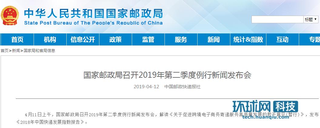 国家邮政局报告:中国快递业务量连续五年世界第一