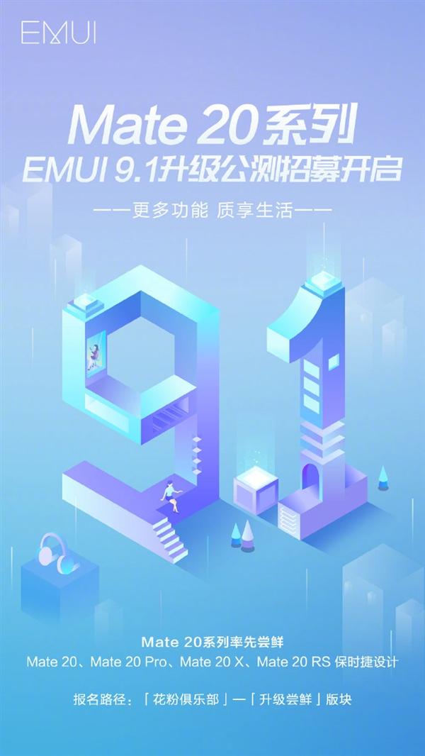 华为Mate 20系列开启EMUI 9.1公测:系统流畅度大增