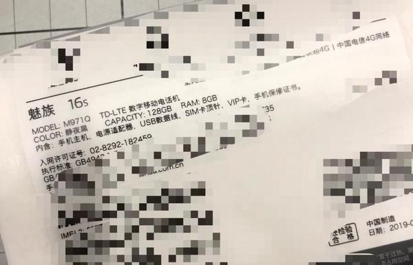 魅族16S线下配置清单曝光 将配独立HiFi耳放 或本月发布!