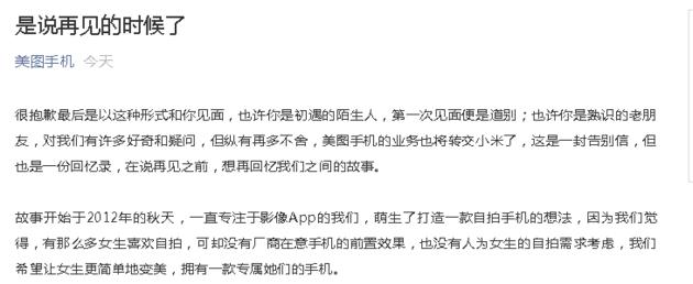 美图将在年中关闭手机业务 品牌授权给小米生产