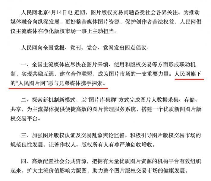 人民网进军图片版权出大招 视觉中国??