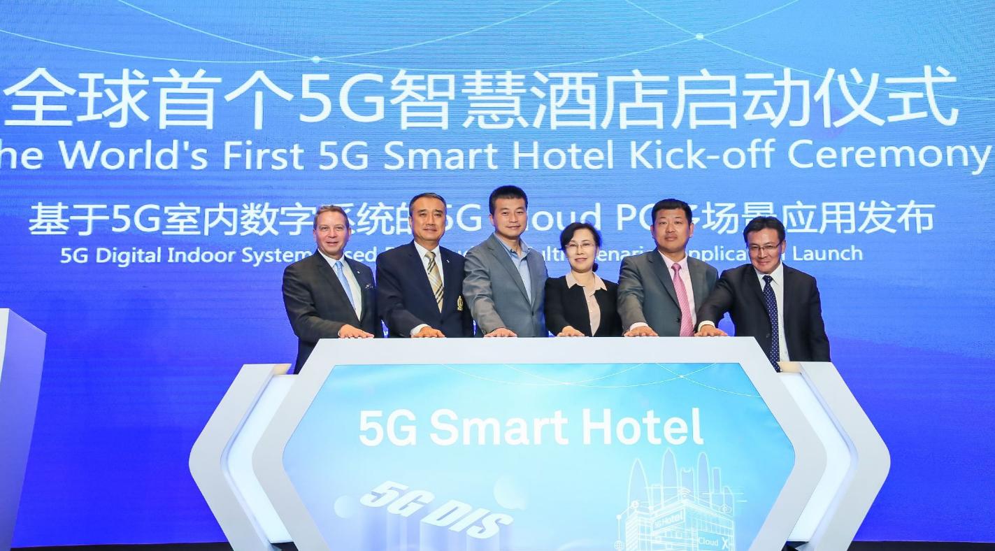 华为联合业界启动全球首个5G 智慧酒店建设