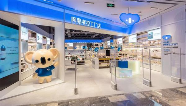 网易考拉首家线下店开业 今年将开12家