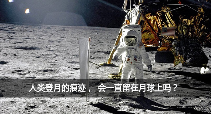 人类登月的痕迹,会一直留在月球上吗?