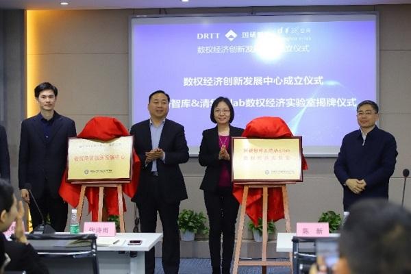 国研智库&清华x-lab数权经济实验室揭牌仪式在国研智库召开