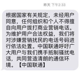 移动联通齐声明:对涉嫌营销扰民电话号码依法处置