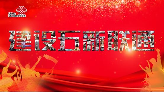 """中国联通开启""""致敬奋斗者""""系列主题活动"""