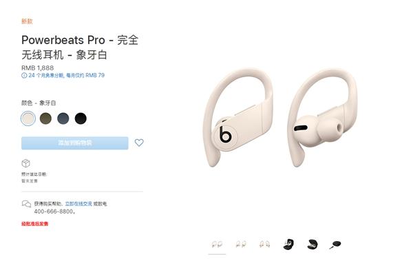 苹果中国即将发售Powerbeats Pro:1888元