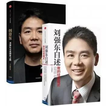 """刘强东自述:""""如果京东失败,99%是我个人造成的"""""""