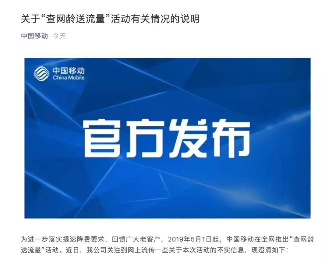 """中国移动:""""查网龄送流量""""活动不影响用户携号转网"""