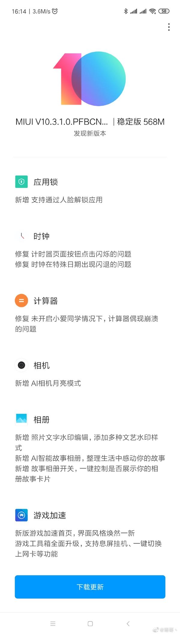 """小米9 SE稳定版系统更新:终于迎来""""月亮模式"""""""