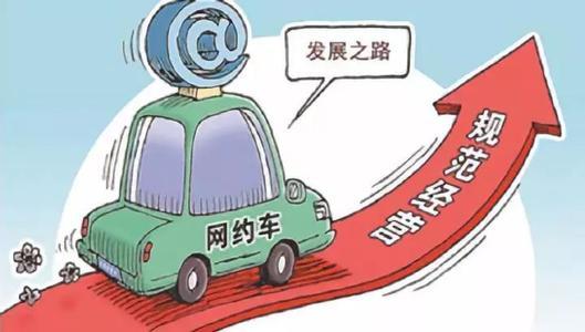 网约车接连上市,盈利依然难