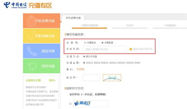 史无前例!中国电信开放中国联通手机号充值