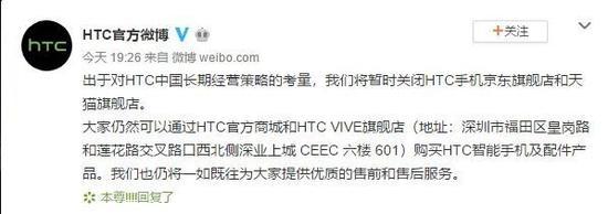 HTC宣布关闭线上手机旗舰店 但手机及其配件仍在售