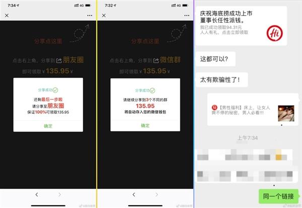 腾讯公关总监晒出新型分享骗局:内容不堪入目